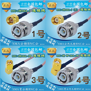 SMA-BNC RG316 Coxial cable